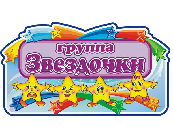 Оформление группы звездочка в детском саду своими руками